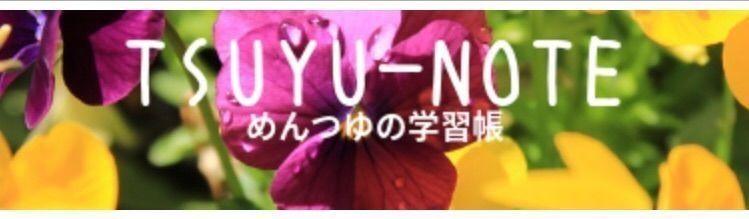 f:id:mentsuyu-san:20190526083014j:plain