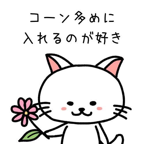 f:id:mentsuyu-san:20190615085943p:plain