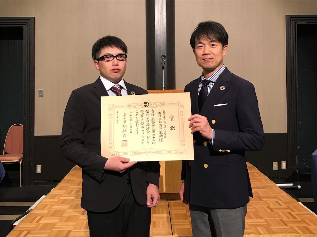 f:id:menyasakai:20191205081746j:image