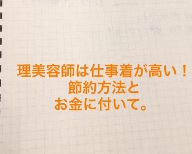 f:id:menzusettoribiyousi:20190325235903j:plain