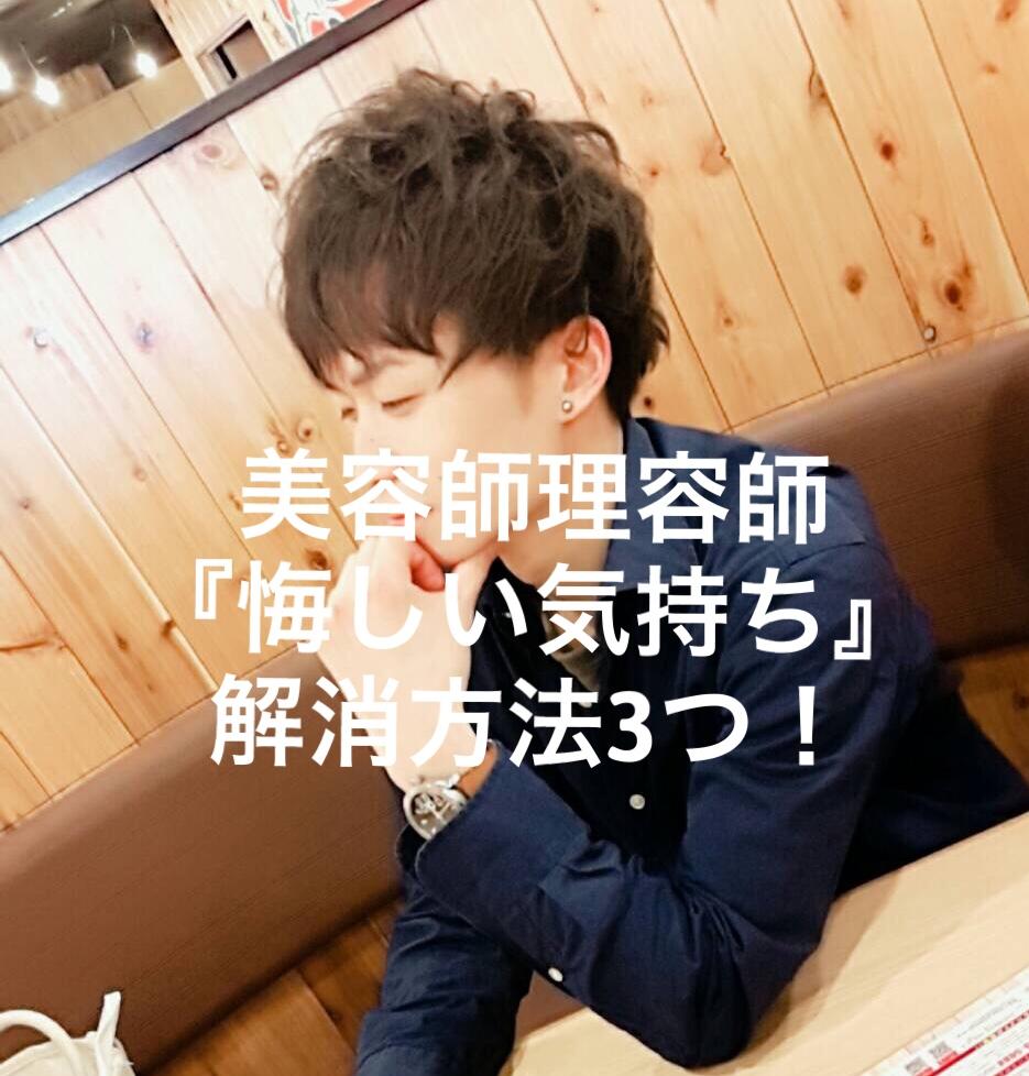 f:id:menzusettoribiyousi:20190401012930j:plain
