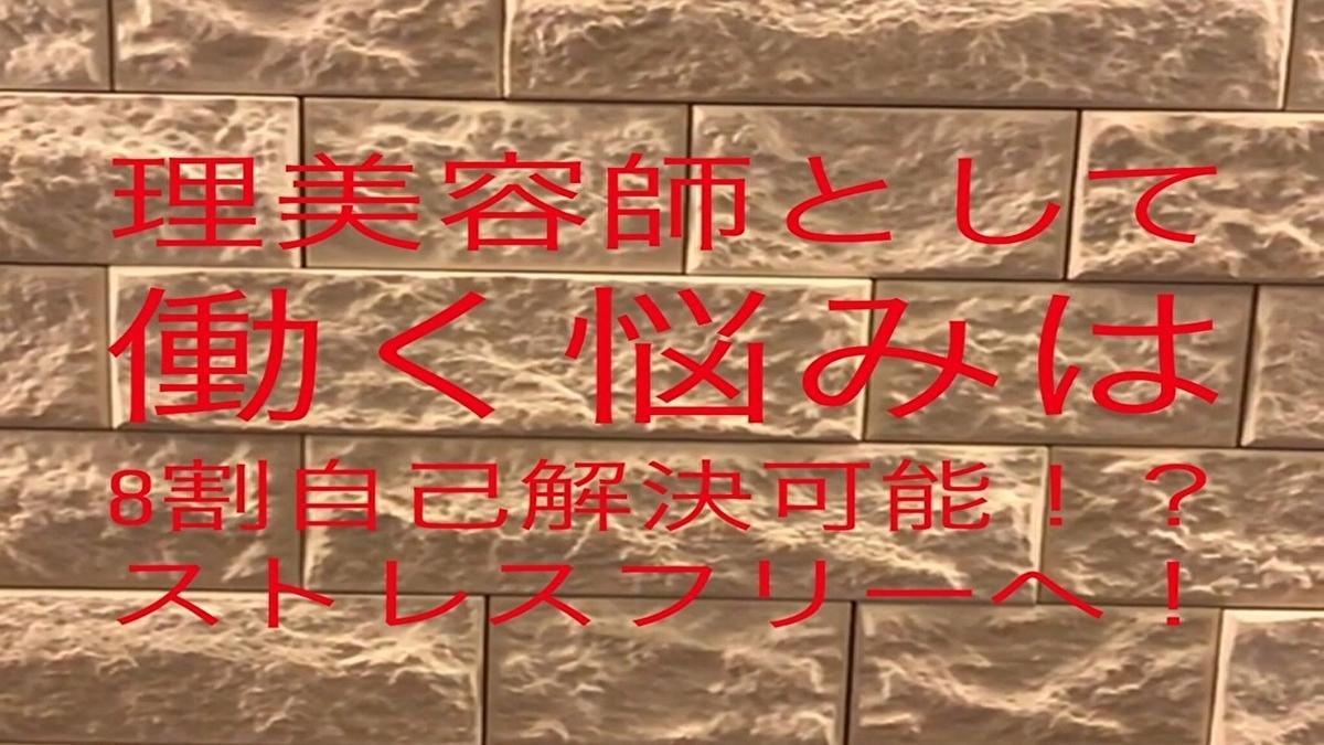 f:id:menzusettoribiyousi:20190822012748j:plain