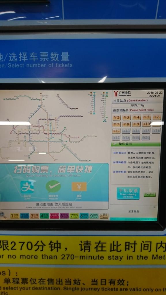 広州の路線図