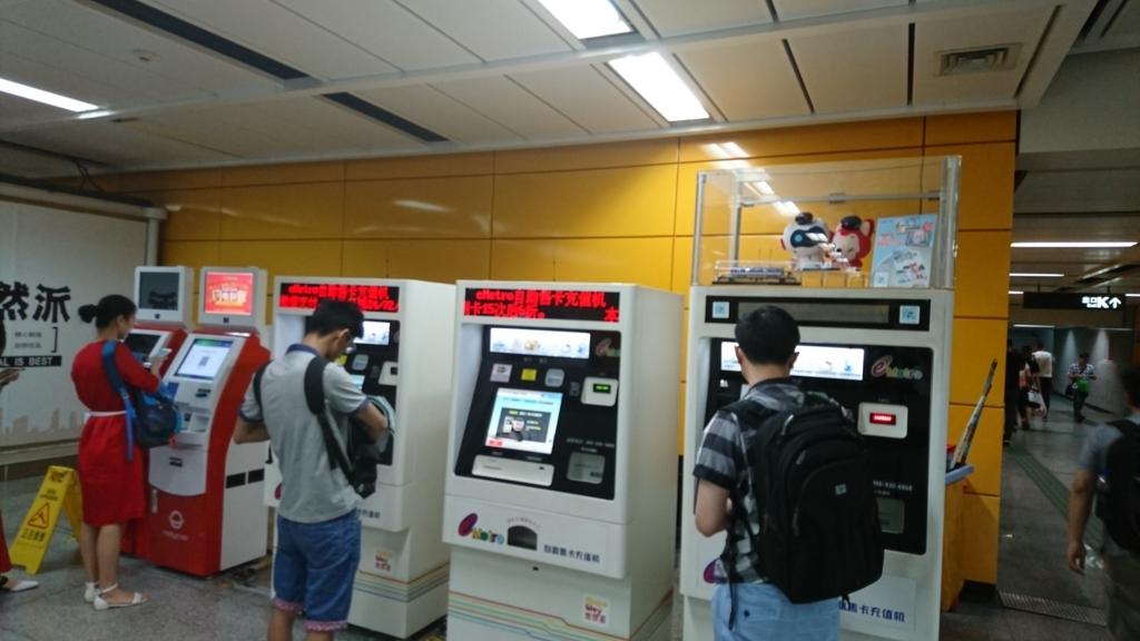 中国の券売機
