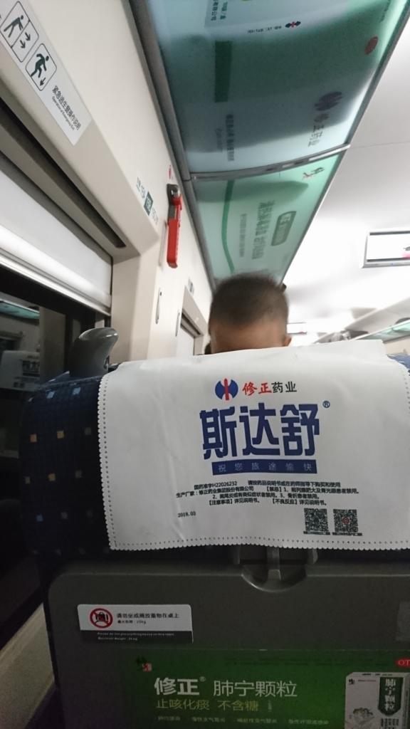 中国の新幹線外装