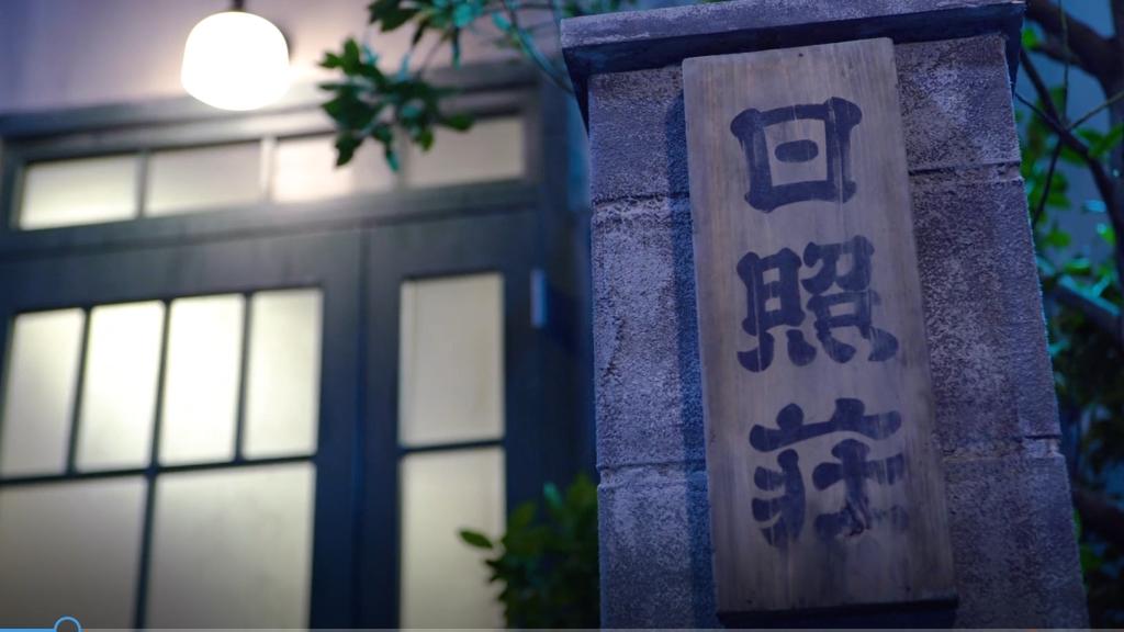 ゴースト刑事ニッテレ荘