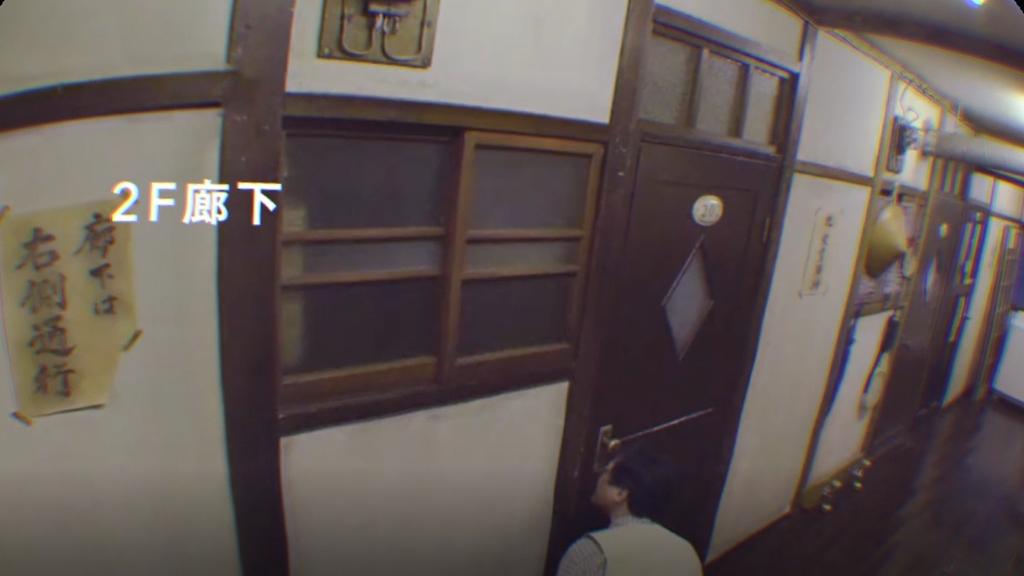 ゴースト刑事部屋覗き