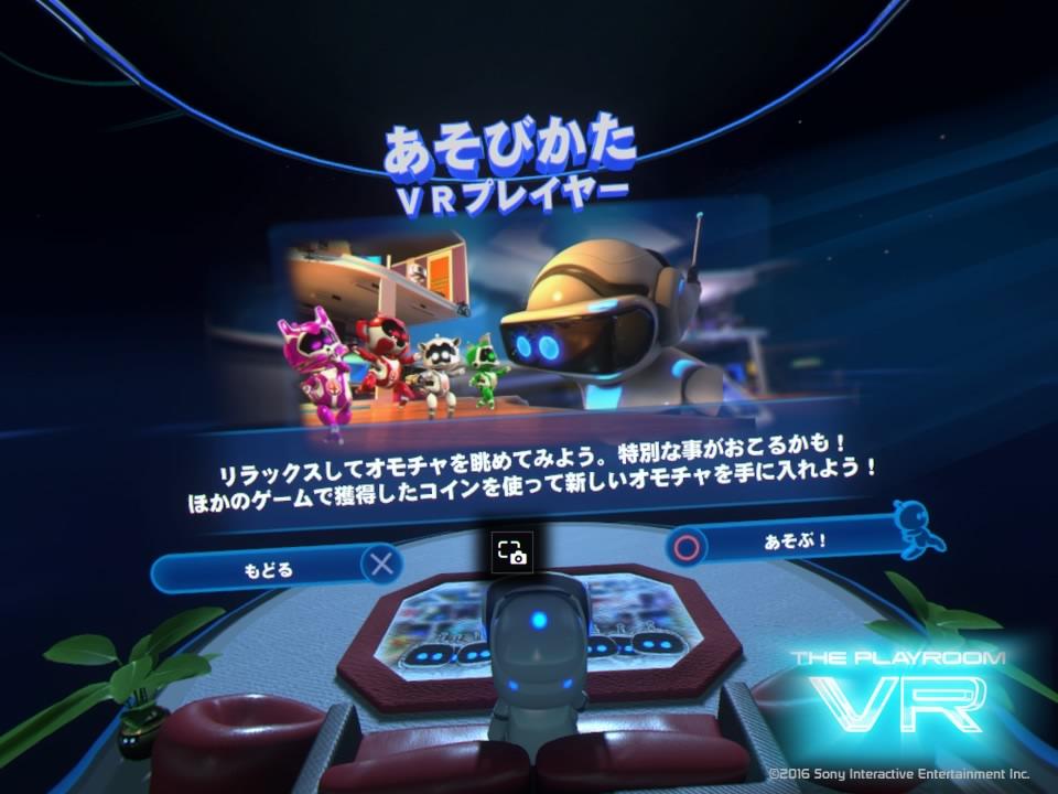 minibots遊び方