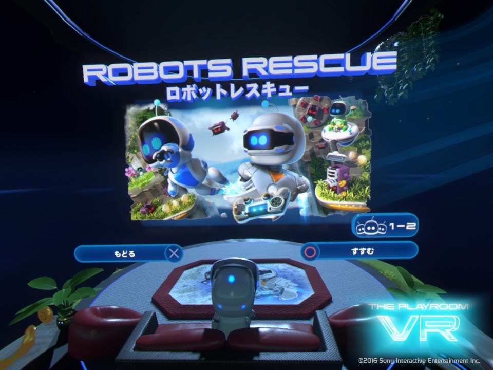 ROBOTS RESCUEタイトル