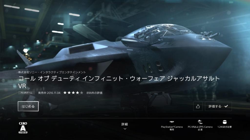 CoD IW Jackal AssauttVRダウンロード6