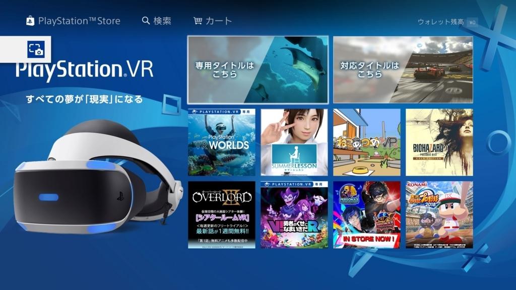 超歌舞伎VR~花街詞合鏡~ダウンロード方法3