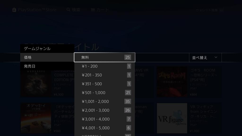 超歌舞伎VR~花街詞合鏡~ダウンロード方法5