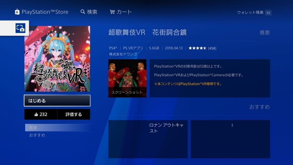 超歌舞伎VR~花街詞合鏡~ダウンロード方法7