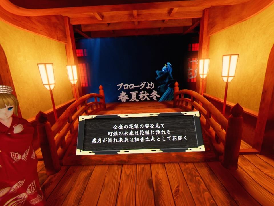 超歌舞伎VR~花街詞合鏡~プロローグ画面