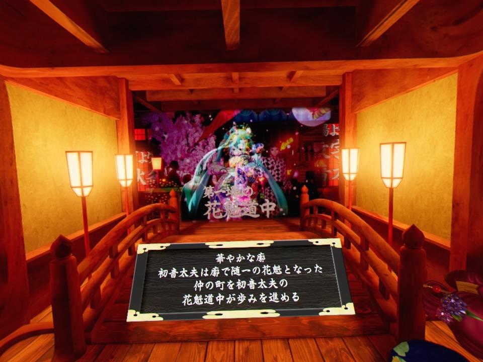 超歌舞伎VR~花街詞合鏡~第一場タイトル