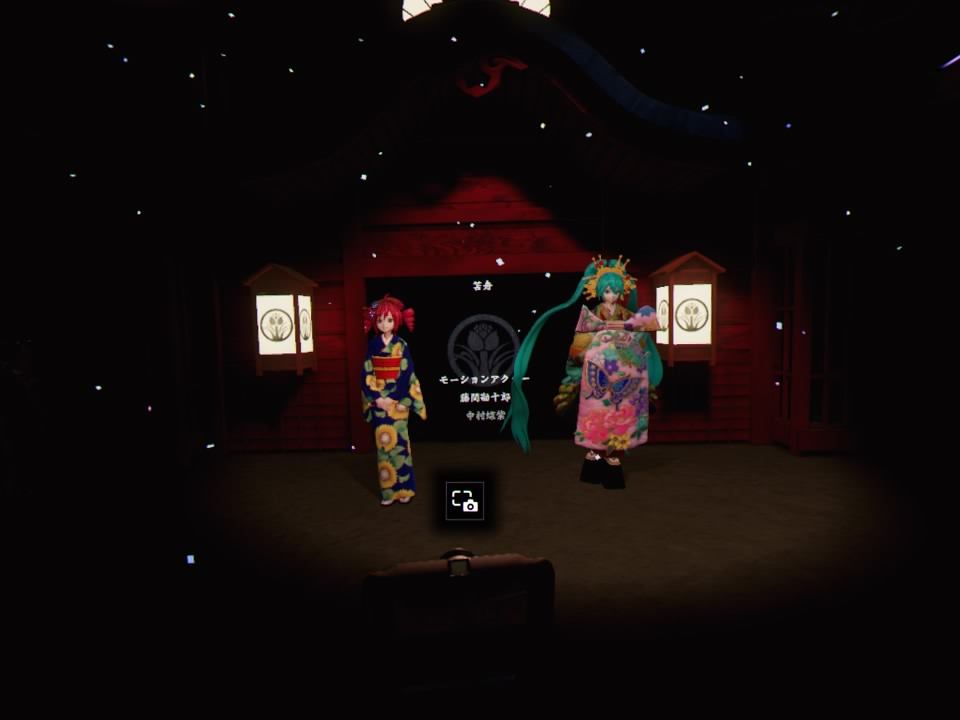 超歌舞伎VR~花街詞合鏡~クレジットカメラ