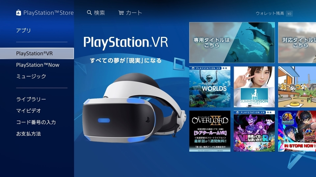 PlayStation VR WORLDSダウンロード