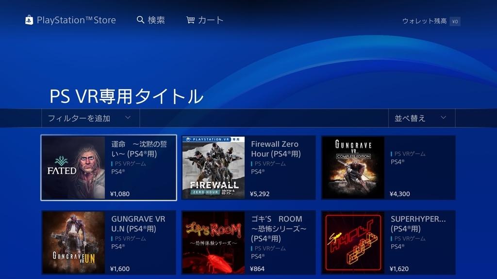 PlayStation VR WORLDSダウンロード方法説明