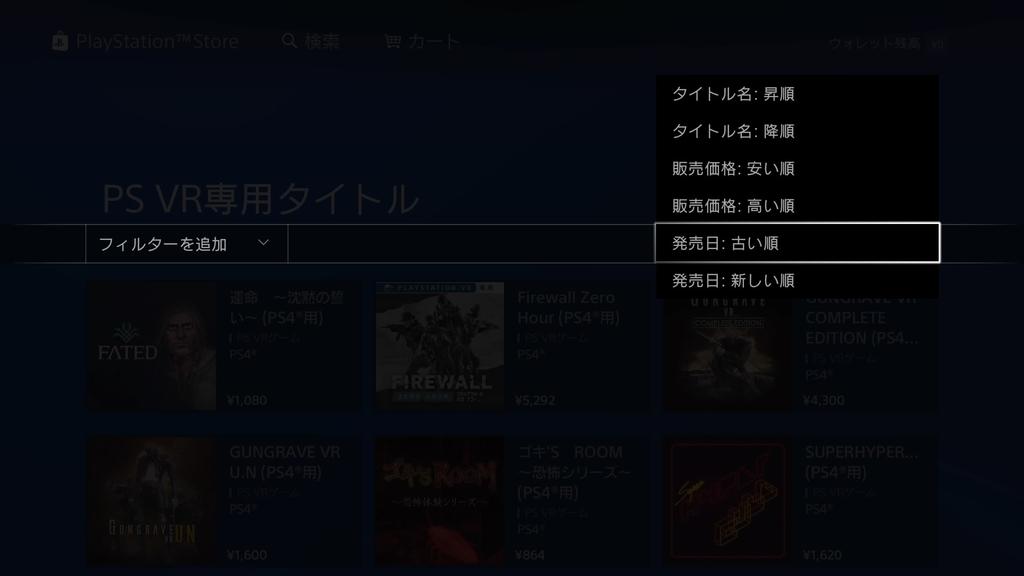 PlayStation VR WORLDSダウンロード方法並び替え