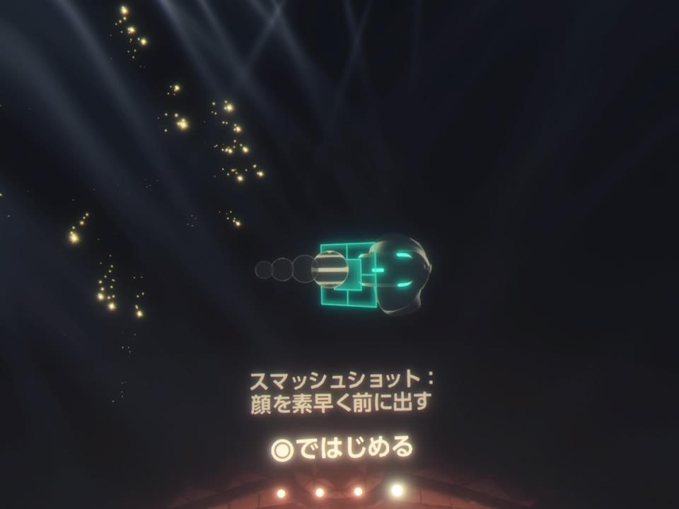 PlayStation VR WORLDSデンジャーボールスマッシュ