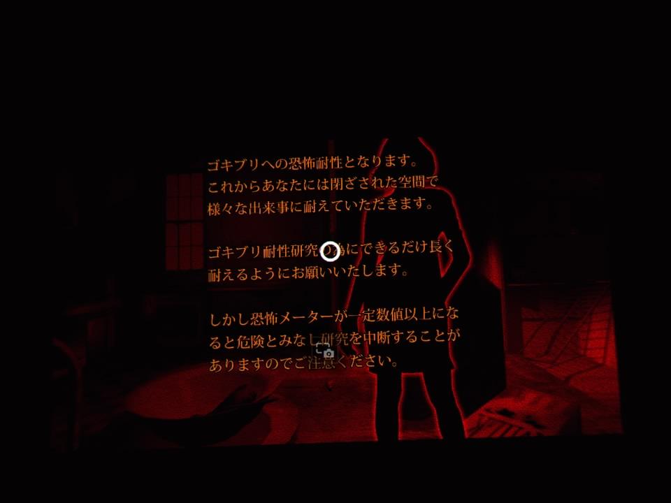 ゴキ'S ROOM説明画面