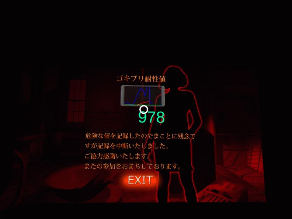 ゴキ'S ROOMゲームオーバー