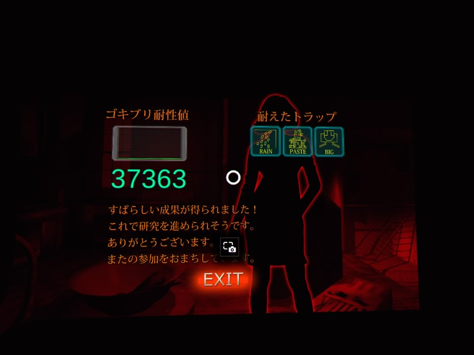 ゴキ'S ROOMゲームクリア