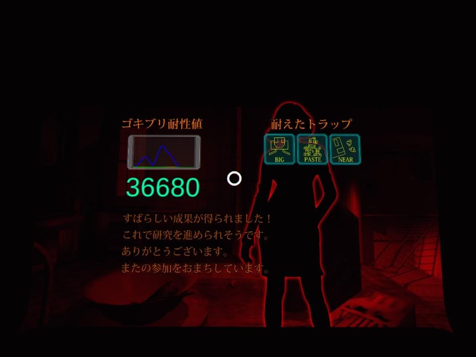 ゴキ'S ROOMクリア画面2