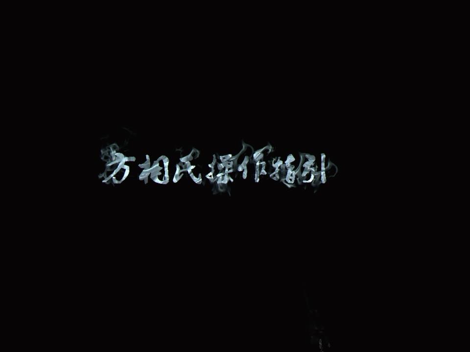 The Walker漢字