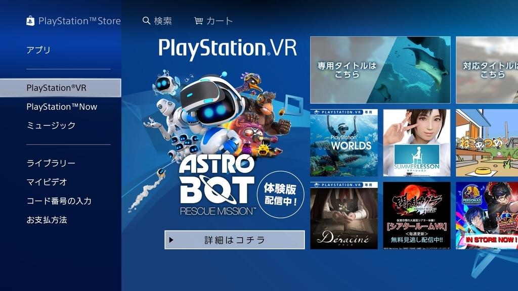 PSVR画面