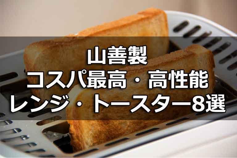 山善製おすすめのトースター・電子レンジ