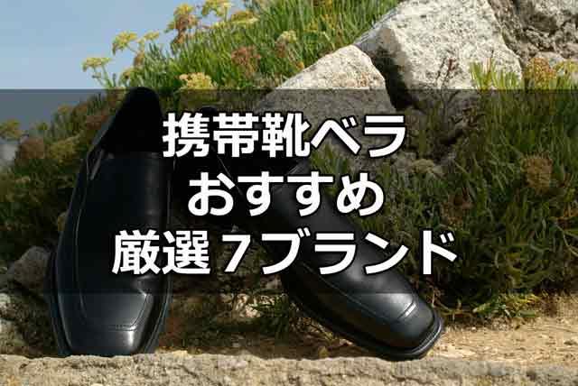 携帯靴ベラおすすえブランド