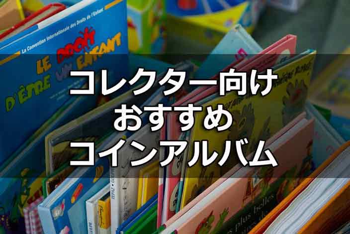コインコレクター向けコインアルバム7選