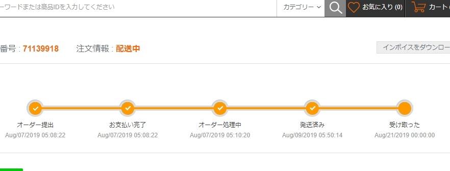 Banggood購入から発送までにかかる時間