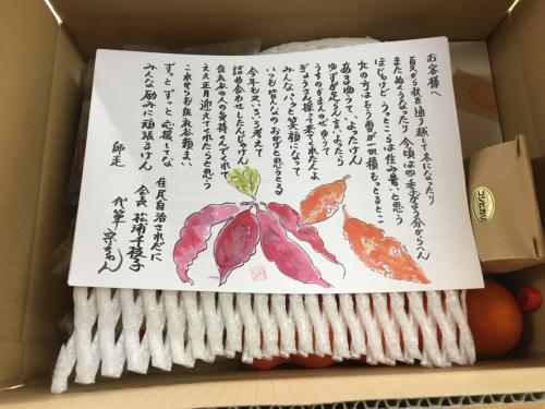 感謝の絵手紙