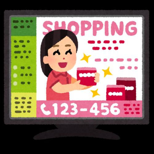 テレビショッピング