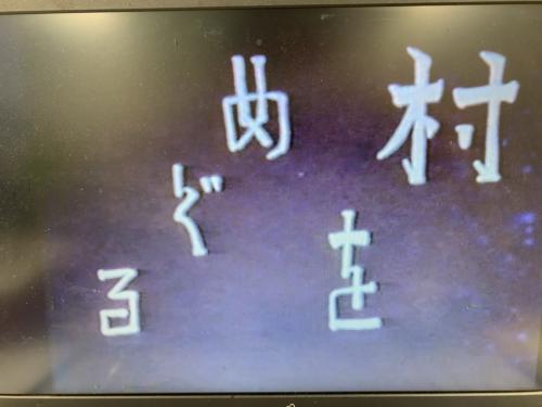 昭和15年の映像