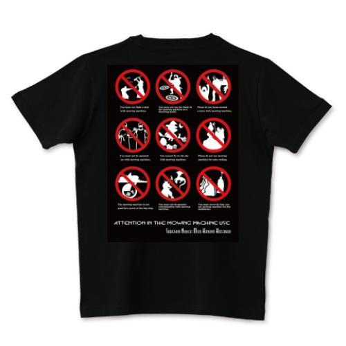 草刈機使用上の注意Tシャツ