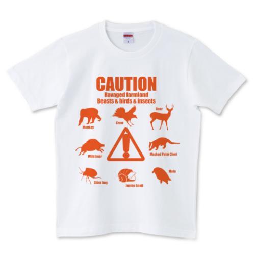 鳥獣害注意Tシャツ