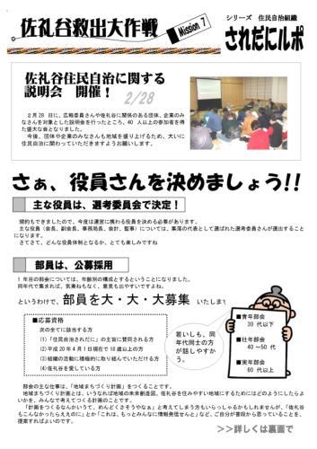 住民自治組織の広報紙
