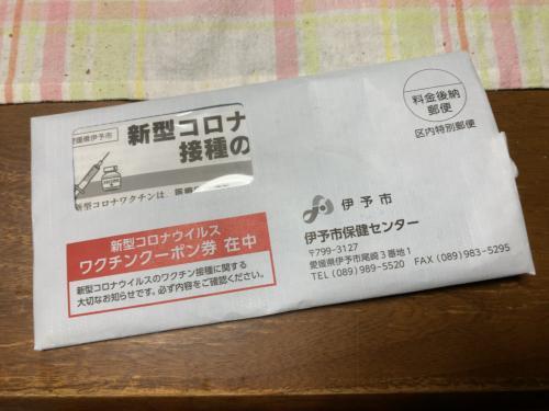 コロナワクチン接種申込書
