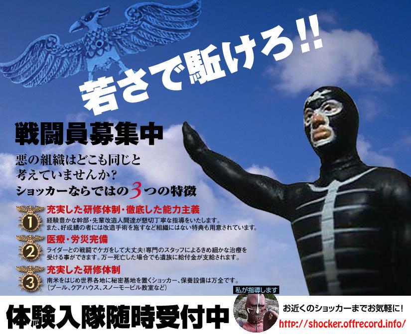 ショッカー戦闘員募集のポスター