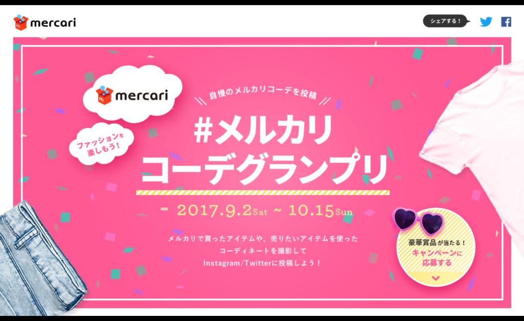 f:id:mercan:20170906185731p:plain