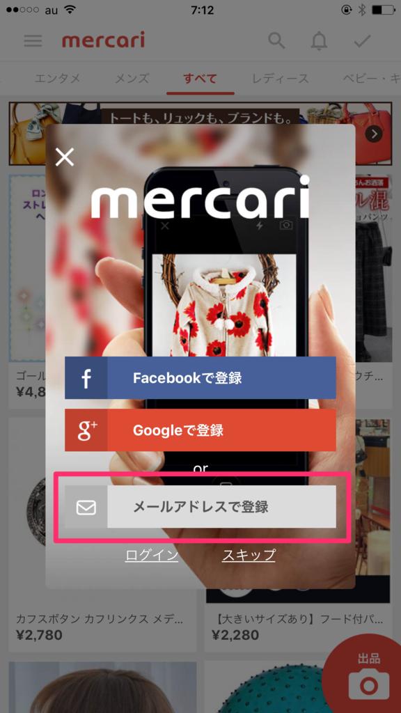 f:id:mercari-abc:20161211082606p:plain