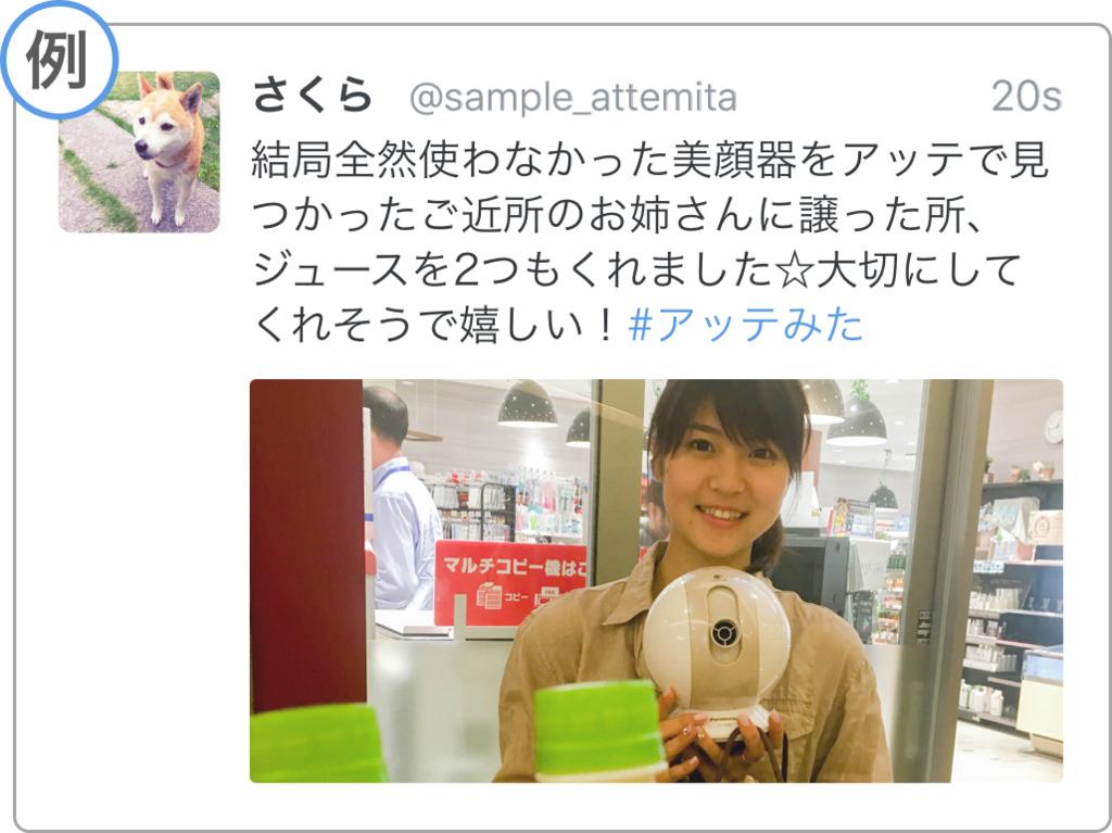 f:id:mercariatte_jp:20160628205632j:plain