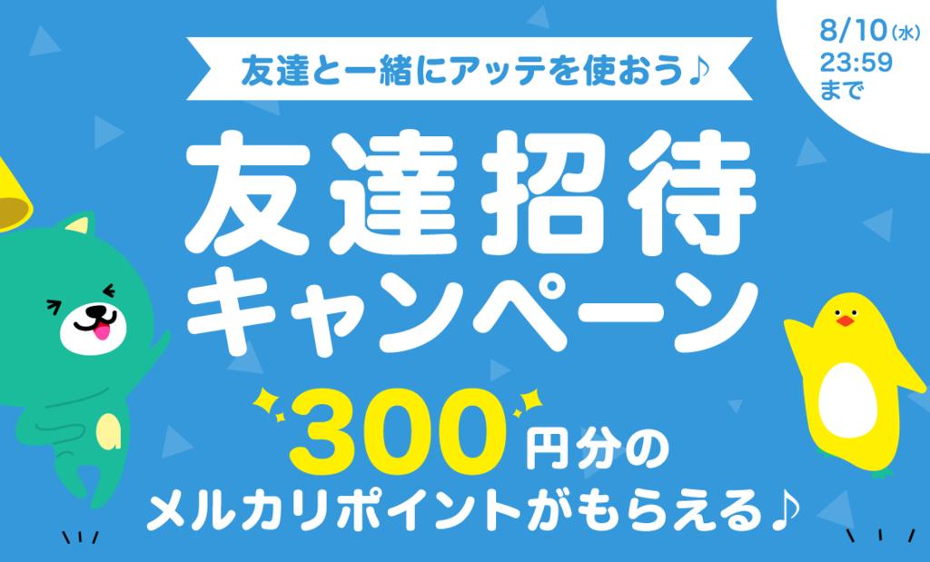 f:id:mercariatte_jp:20160728143402p:plain