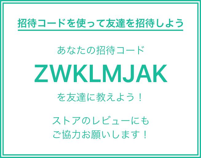 f:id:mercariatte_jp:20160728143623p:plain