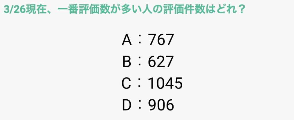 f:id:mercariatte_jp:20170327120503p:plain