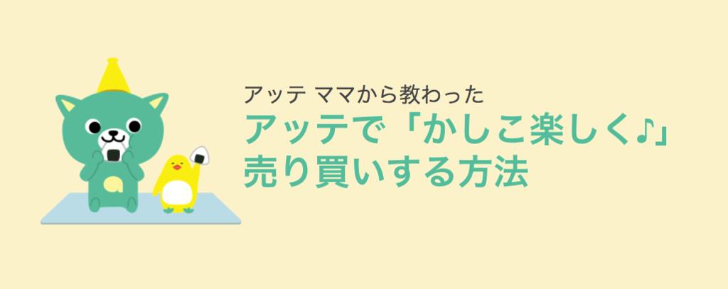 f:id:mercariatte_jp:20170508203454p:plain