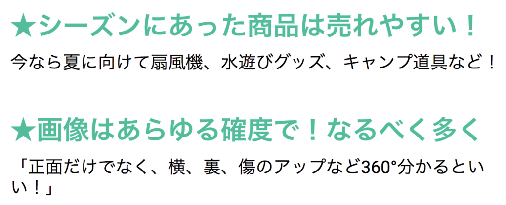 f:id:mercariatte_jp:20170508205444p:plain